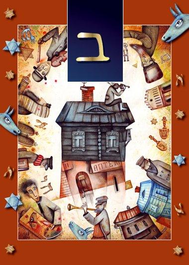 Beth: A ház (április 6 – április 21)